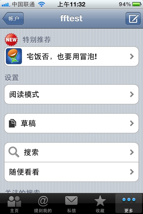 饭否 screenshot-2