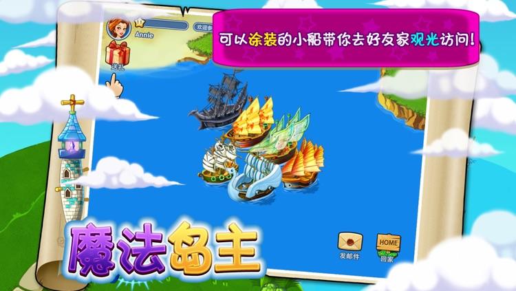 魔法岛主 screenshot-2