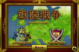 欧陸戦争 screenshot1