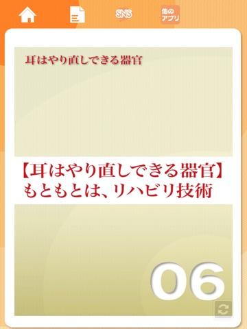 英語聴覚セラピー 奇跡の音【iPad版】のおすすめ画像2