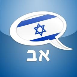 Hebrew Alphabet - Ma Kore