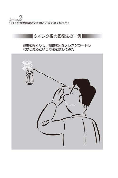 たった6分間だけの視力回復法