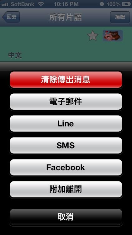 西班牙语 - Chinese to Spanish Translator and Phrasebook screenshot-3