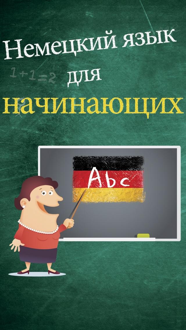 Screenshot #1 pour Немецкий язык для начинающих