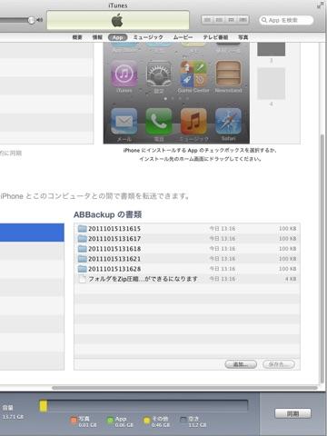 連絡先バックアップ リストア - ABBackupのおすすめ画像4