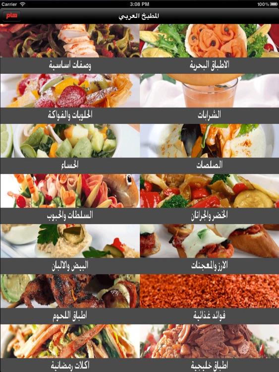 المطبخ العربي للايباد screenshot-3