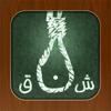 Hangman Arabic - الرج...