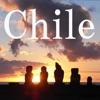 世界の旅 -チリ-