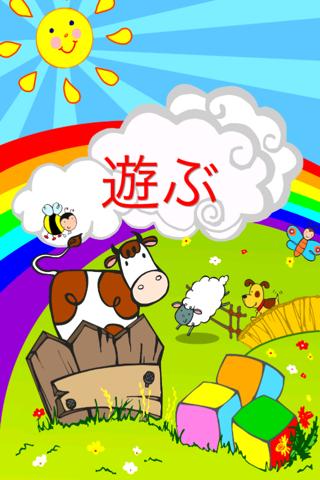 動物!子供のための無料の教育ゲーム - 楽しいし、言語を学ぶのおすすめ画像5