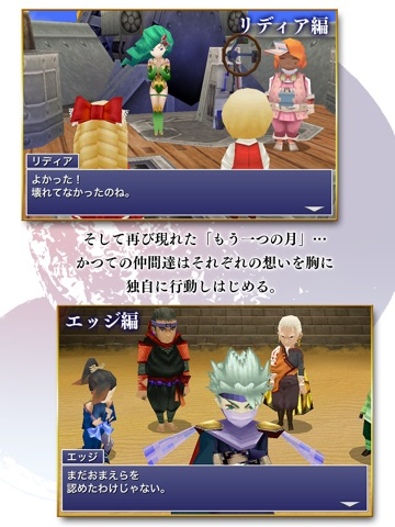 FINAL FANTASY IV: THE AFTER YEARS -月の帰還- Screenshots