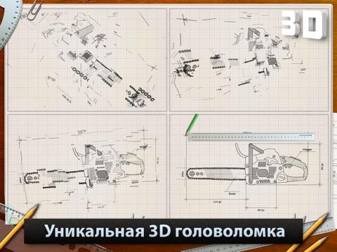 Скачать Blueprint 3D HD