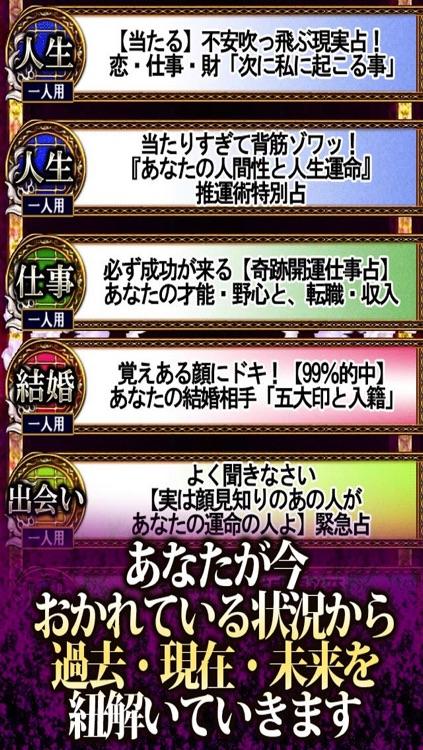 口コミNO.1占い 激当たり「推運占」 杉本蘭華 screenshot-4