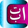 Abata Hijaiyah - iPhoneアプリ