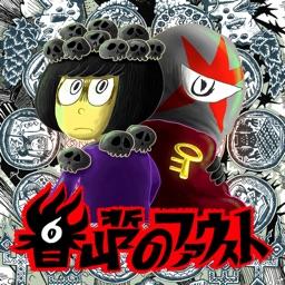 FAUST / Tetsu Kayama (Japanese MANGA)