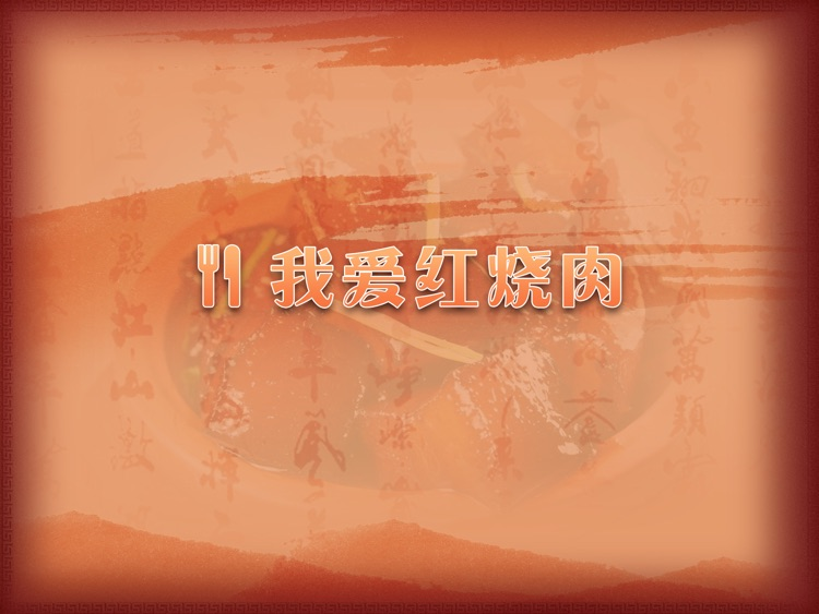 我爱红烧肉HD screenshot-4