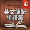 英文簿記単語集
