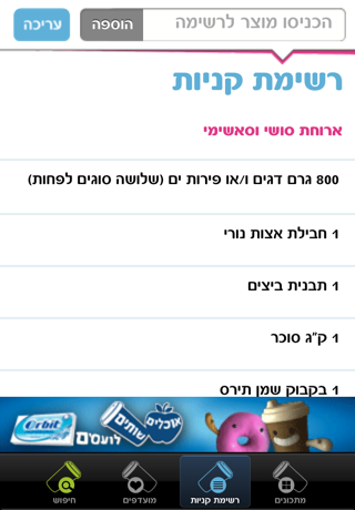 ynet מתכונים screenshot four