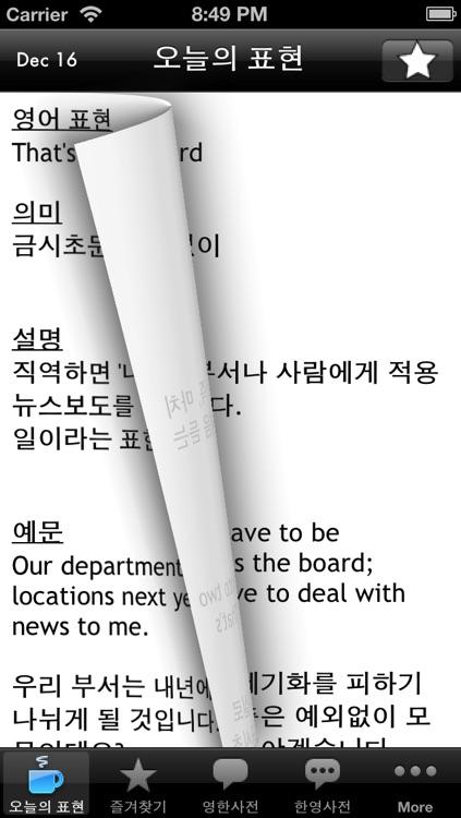 비즈니스 영어표현 사전