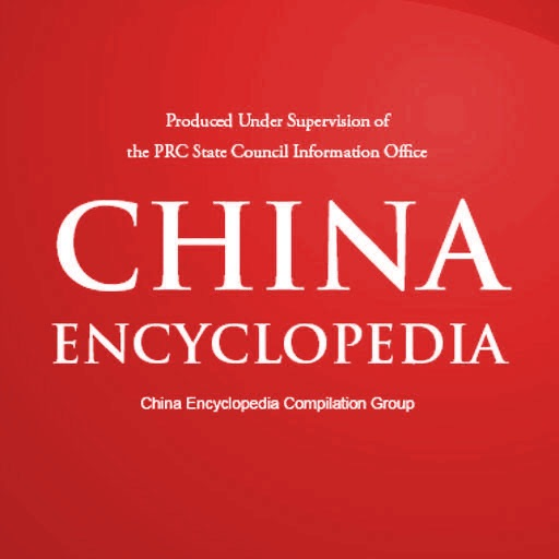 China Encyclopedia #2