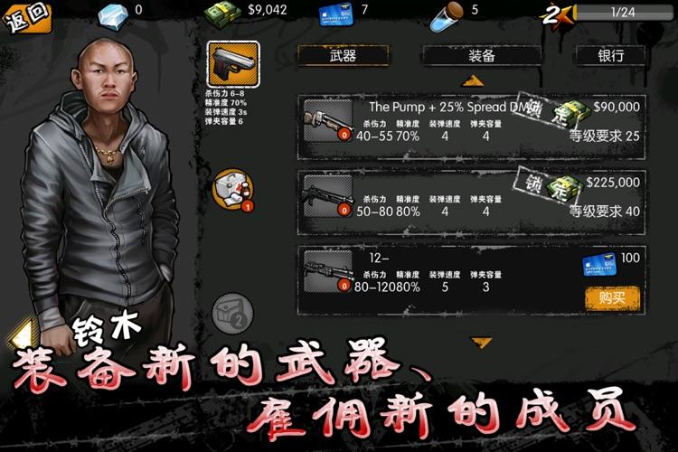 街头风云 screenshot-3