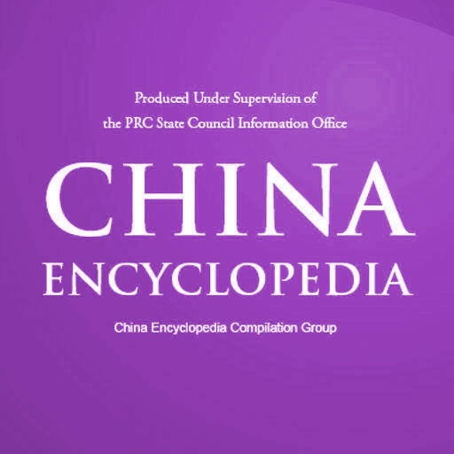china Encyclopedia #5