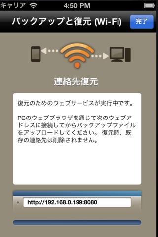 エアコンタクト(連絡先復元,バックアップ,... screenshot1