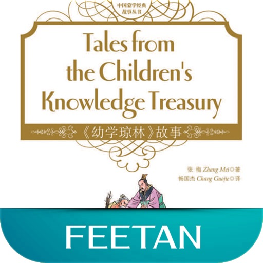 Tales from the Children's Knowledge Treasury(幼学琼林故事) for iPad