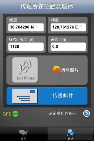 全球地图定位写真传送系统