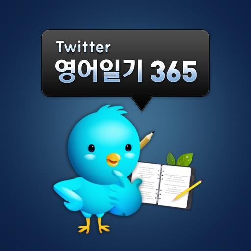 트위터 영어일기 365 (English Diary)