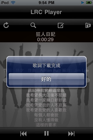 LRC Player Lite(歌詞播放器) screenshot-1
