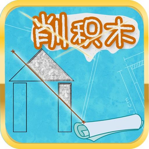 削积木 icon