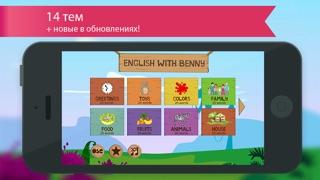 Английский язык для детей с Бенни. Изучаем цвета, цифры, одежда, семья и приветствия, фрукты и еда, животные и запоминаем произношение FREE Скриншоты5