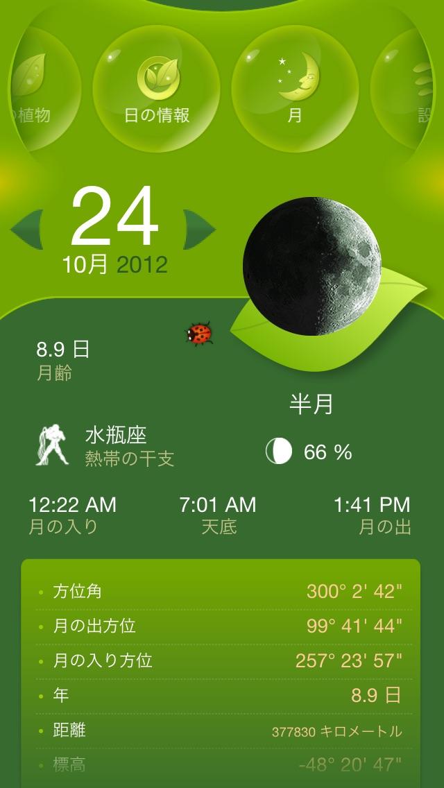 月ガーデニング screenshot1