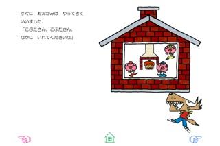 無料版「さんびきのこぶた」中川ひろたかの名作おはなし絵本3スクリーンショット4