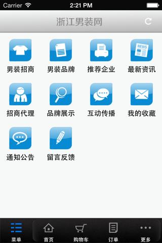 浙江男装网 screenshot 2