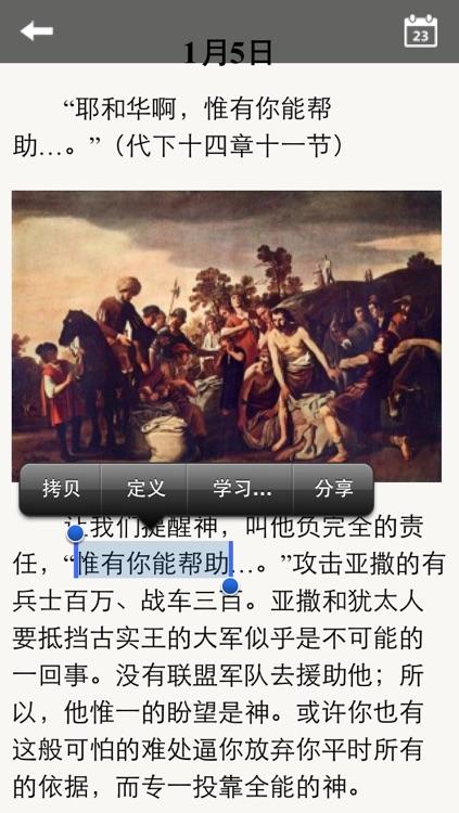 荒漠甘泉(新) screenshot-3