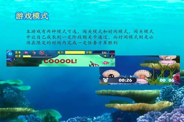 经典大鱼吃小鱼 screenshot-4