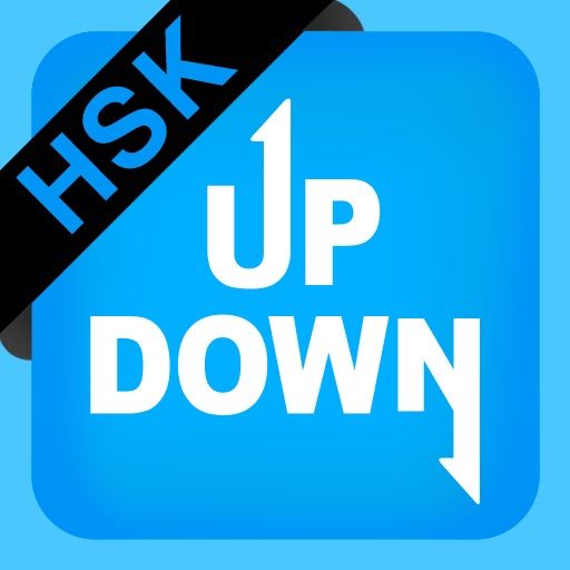업다운-HSK 단어 (UPDOWN HSK vocabulary)