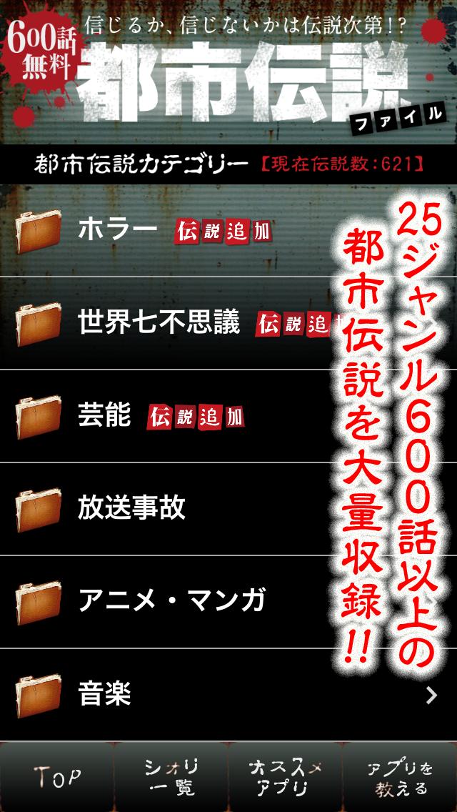 600話無料!!都市伝説ファイル ScreenShot0