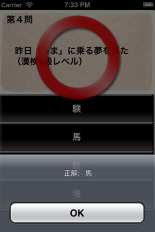 漢字検定2のおすすめ画像3