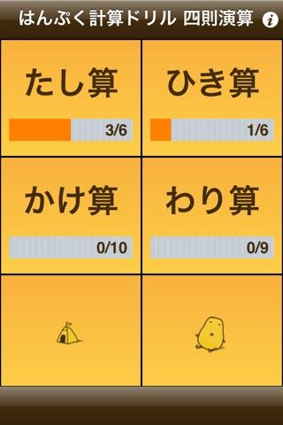はんぷく計算ドリル 四則演算(無料版)スクリーンショット2