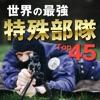 最強特殊部隊Top45