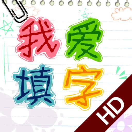 Chinese Word Puzzle HD