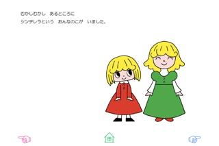 無料版「シンデレラ」中川ひろたかの名作おはなし絵本11のおすすめ画像2