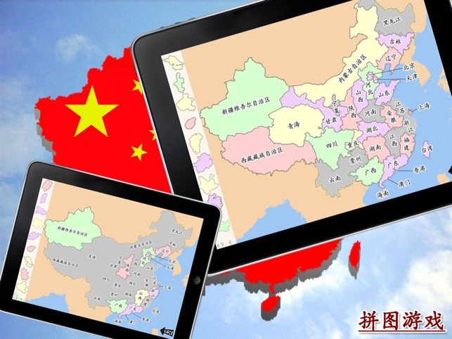 China Map Game.China Map Game Hd On The App Store
