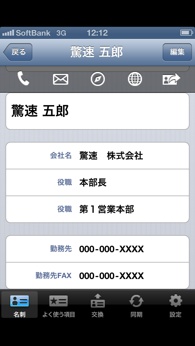 超名刺 Business Card Manager Lite ScreenShot4