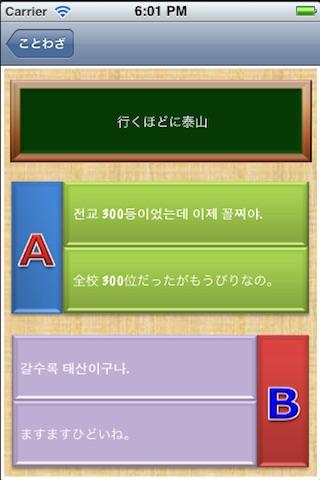 韓国語の達人のおすすめ画像2