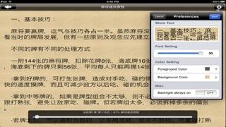 麻將棋牌千術揭秘(13本簡繁版)のおすすめ画像1