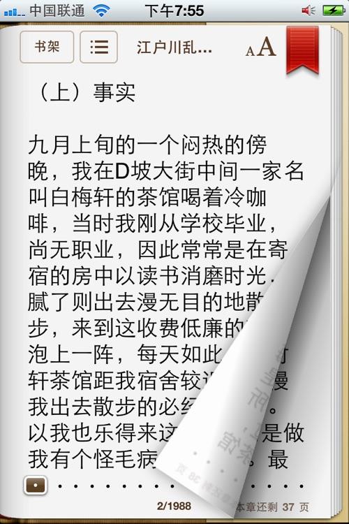 江户川乱步全集(书虫阅读器)