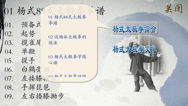 太极拳赏学-杨式太极拳,Yang Tai-chi,A Kind of Traditional Chinese Shadowboxing screenshot-3